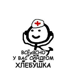 Memes Funny Faces, Cute Memes, Stupid Memes, Funny Relatable Memes, Wtf Funny, Funny Shit, Hello Memes, Happy Memes, Russian Memes