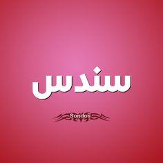 معنى اسم سندس في القران الكريمhttp://ift.tt/2BoMRaN
