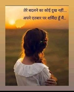 Mixed Feelings Quotes, Attitude Quotes, Rekha Saree, Rekha Actress, Cute Romantic Quotes, Funny Jokes For Kids, Romantic Shayari, Biryani Recipe, Zindagi Quotes