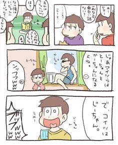 おそ松さん