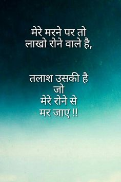 474 best hindi quotes images in 2019 Hindi Quotes Images, Shyari Quotes, Motivational Picture Quotes, Hindi Words, Love Quotes In Hindi, Love Quotes For Him, True Quotes, Inspiring Quotes, Hindi Qoutes