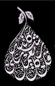 Arabic Calligraphy Art, Various Artists, Style, Swag, Arabic Calligraphy, Outfits