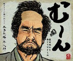 真田丸 徳川家 #四天王 #本多忠勝 #平八郎  #大河 #真田丸 #TV #japanese #samurai #sanadamaru #drama #ドラマ #似顔絵 #illustration #portrait #内野聖陽 #NHK #戦国時代 #武将 #大名 #イラスト #似顔絵 #taiga #sanadamaru ##warlord #drama #TV #samurai #徳川家 #hondatadakatsu #藤岡弘、 #tokugawa #japan #japanese #illustration #丸絵
