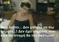Ολα κι ολαα Greek Memes, Greek Quotes, Movie Quotes, Funny Quotes, I Movie, Favorite Quotes, Tv Series, Laughter, Funny Pictures