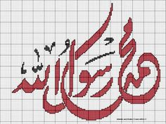 Cross Stitch Letters, Cross Stitch Love, Cross Stitch Cards, Cross Stitch Designs, Cross Stitching, Cross Stitch Embroidery, Stitch Patterns, Arabic Pattern, Sewing Stitches