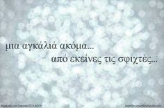 Favorite Quotes, Best Quotes, Love Quotes, Funny Quotes, Inspirational Quotes, Unique Words, Love Words, Greek Words, Inspiring Things