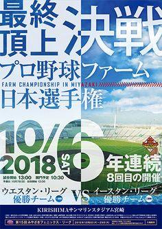 2018年プロ野球ファーム日本選手権 | NPB.jp 日本野球機構 Text Design, Ad Design, Book Design, Poster Design Layout, Graphic Design Posters, Poster Ads, Typography Poster, Fitness Design, Layout Inspiration