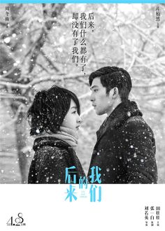5 Chinese Movies You Should Watch Before The Year Ends Ending Quotes, Movie Quotes, Book Quotes, Teen Movies, 2018 Movies, Movie Poster Art, Film Posters, Love Movie, I Movie