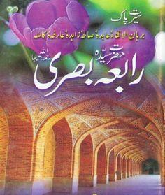 Rabia Basri (R.A) in Urdu #RabiaBasri #Ebook #books #Urdubooks #Islamicbooks #Inspiringbooks #bestbook #Islam