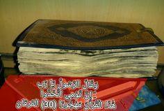 Quran القرأن