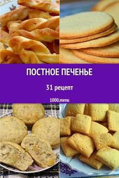 You need dessert without the use of eggs and dairy products - prepare lean cookies. Use step-by-step photo recipes with the calculation of calories in the resulting dish, the number of servings, cooki Gluten Free List, Gluten Free Scones, Soup Recipes, Vegan Recipes, Cooking Recipes, Russian Recipes, Ketogenic Recipes, Vegan Desserts, Cooking Time