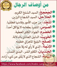 Quran Quotes Love, Arabic Quotes, Jokes Quotes, True Quotes, Learn Arabic Alphabet, Arabic Lessons, Coran Islam, Beautiful Arabic Words, Arabic Language