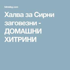 Халва за Сирни заговезни - ДОМАШНИ ХИТРИНИ