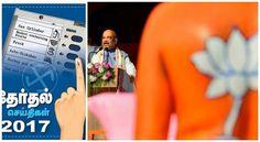உ.பி சட்டப்பேரவைத் தேர்தலில் 202 தொகுதியில் வென்று பாஜக ஆட்சியை பிடிக்கும்: டைம்ஸ் நவ் டிவி கருத்துக் கணிப்பு     உத்தரப் பிரதேச சட்டப்பேரவைத் தேர்தலில் பாஜக 202 தொக... Check more at http://tamil.swengen.com/%e0%ae%89-%e0%ae%aa%e0%ae%bf-%e0%ae%9a%e0%ae%9f%e0%af%8d%e0%ae%9f%e0%ae%aa%e0%af%8d%e0%ae%aa%e0%af%87%e0%ae%b0%e0%ae%b5%e0%af%88%e0%ae%a4%e0%af%8d-%e0%ae%a4%e0%af%87%e0%ae%b0%e0%af%8d%e0%ae%a4/