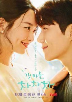 #hometownchachacha #kimseonho #kimsunho #ShinMinAh #LeeSangYi #Kdrama #Netflix #koreandrama #koreanseries Jung So Min, Kdrama, Life Falling Apart, Shin Min Ah, The Hunger Games, First Encounter, Kim Sun, Romance, Lee Sung