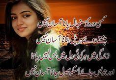 New Urdu pic poetry sad love shayari quotes - MyPoetrySms. Urdu Shayari Love, Shayari Funny, Funny Sms, Shayari Image, Funny Jokes, Romantic Shayari, Urdu Poetry Romantic, Love Poetry Urdu, Cute Love Gif