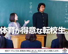 「横浜F・マリノスは、新横浜に移転しました。」ポスター掲出のお知らせ | 横浜F・マリノス 公式サイト