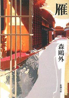 雁 (新潮文庫):Amazon.co.jp:本