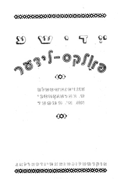 Yidishe folḳs-lider, יידישע פאלקס-לידער  by Beregoṿsḳi, M; Fefer, Itzik, 1900-1952, Ḳiyeṿ : Melukhe-farlag far di natsyonale minderhayṭn in U. S. S. R.