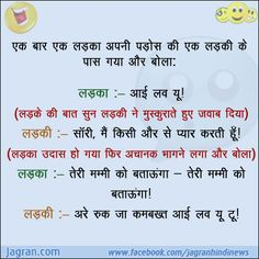 Hindi Jokes: Very Funny Jokes in Hindi, Hindi Chutkule Hindi Chutkule, Funny Jokes In Hindi, Very Funny Jokes, Jokes Quotes, Me Quotes, Qoutes, Funny Quotes, Funny Chat, Funny Pics