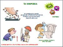 Εποπτικό υλικό σχετικά με τα μικρόβια για το νηπιαγωγείο Chi Rho, Sigma Tau, Alpha Chi, Tooth Fairy, Body Care, Teacher, Comics, Kids, Young Children