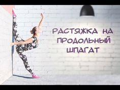 Продольный шпагат | 20-минутный комплекс упражнений - YouTube