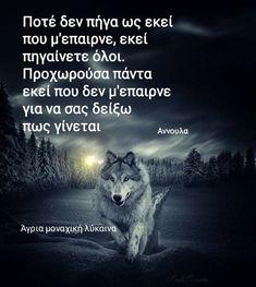 Greek Quotes, Den, Wolf, Angel, Jars, Wolves, Angels