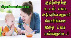 குழந்தை உடல் எடை அதிகரிக்கும் உணவு..! Baby Weight Gain Food..! 1 Year Baby, Recipes In Tamil, Baby Health, Child Care, Baby Food Recipes, Weight Gain, Health Tips, Children, Recipes For Baby Food