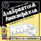 Mia taxi ma poia taxi Teaching Resources | Teachers Pay Teachers Teacher Pay Teachers, Teacher Resources, Monopoly, Teaching, Taxi, Store, Larger, Education, Shop