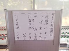 【落語メモ】2014/07/26土 柳家さん喬 独演会 @三鷹市芸術文化センター 演目:饅頭怖い、つぼ算、明烏、お菊の皿、井戸の茶碗。◆いつものように3本たっぷり。公演時間3時間半。「井戸の茶碗」の下げが好きです。#落語 #rakugo