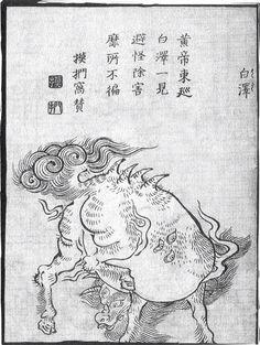 白澤・今昔百鬼拾遺』(こんじゃくひゃっきしゅうい)は、1781年(安永10年)に刊行された鳥山石燕の妖怪画集