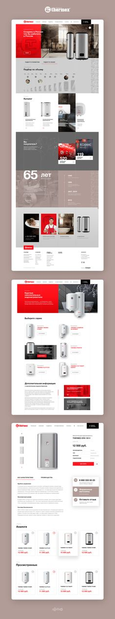 Ознакомьтесь с этим проектом @Behance: «water heaters Thermex» https://www.behance.net/gallery/60093395/water-heaters-Thermex