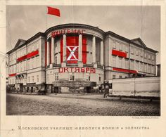 A. Vesnin: Project design of the external façade of VKHUTEMAS dedicated to the 10th anniversary of the October Revolution Paper, printing, watercolor. Image © The Schusev State Museum of Architecture Moscow / VG Bild-Kunst, Bonn 2014. Click above to see larger image.