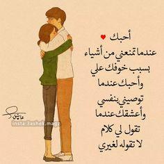 كلام لا تقوله لغيري  هيما حلال قلبي One Word Quotes, Love Quotes Poetry, Bae Quotes, Couple Quotes, Arabic English Quotes, Arabic Love Quotes, Romantic Love Quotes, Love Husband Quotes, Love Quotes For Him