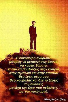 Σύνδεσμος ενσωματωμένης εικόνας Meaningful Quotes, Inspirational Quotes, Motivational, Wisdom Quotes, Me Quotes, Big Words, Greek Quotes, Screenwriting, Food For Thought