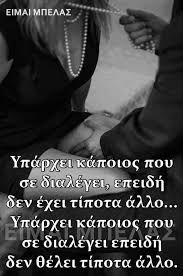 Dark Thoughts, Greek Quotes, True Words, Love Quotes, Poetry, How Are You Feeling, Wisdom, Passion, Feelings