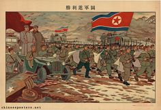 """North Korean """"North Korea and China together"""" Military Diorama, Military Art, Mao Zedong, Chinese Posters, Propaganda Art, Sculpture Painting, Poster Pictures, Korean Art, History Photos"""