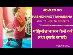 "Paschimottanasana is one of the most accomplished yoga poses in Hath Yoga. Find here benefits and ""How To Do Paschimottanasana"". Yoga For Sciatica, Office Yoga, Yoga Courses, International Yoga Day, Sanskrit Words, Yoga For Back Pain, Yoga Sequences, Good Sleep, Yoga For Beginners"