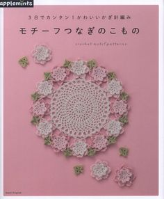 ISSUU - Crochet motif patterns by vlinderieke Japanese Crochet Patterns, Crochet Motif Patterns, Crochet Diagram, Crochet Chart, Crochet Designs, Crochet Stitches, Shawl Crochet, Crochet Lace, Doilies Crochet