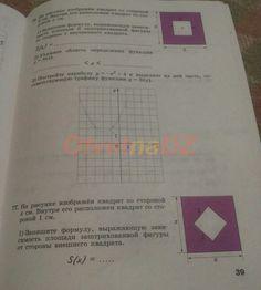 ГДЗ 39 - Алгебра 9 класс рабочая тетрадь Минаева. Часть 1.