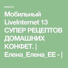Мобильный LiveInternet 13 СУПЕР РЕЦЕПТОВ ДОМАШНИХ КОНФЕТ. | Елена_Елена_ЕЕ - |