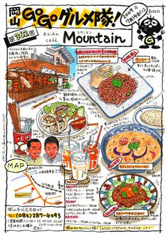Japanese Watercolor, Watercolor Food, Food Catalog, Adele, Japanese Food Art, Food Map, Pinterest Instagram, Food Poster Design, Food Sketch