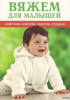 Вязание для самых маленьких.. Обсуждение на LiveInternet - Российский Сервис Онлайн-Дневников