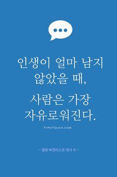 타이포터치 - 당신이 만드는 명언, 아포리즘 | 명언/대사/가사 Korean Phrases, Korean Quotes, Wise Quotes, Famous Quotes, Inspirational Quotes, Calligraphy Text, Cool Typography, Life Words, Korean Language
