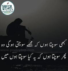 Kabhe Sochta Hon Kay Mujhay Sochti Hogi Wo Phr Sochta Hon Kay Ye Kia Sochta Hon Main. sad poetry in urdu | sad poetry quotes | sad poetry status | sad poetry in english | sad poetry in urdu love | #urdupoetry | sad poetry in urdu girls | urdu sad poetry | sad poetry sms | sad poetry in urdu 2 lines | couple quotes | very sad poetry in urdu images | sad poetry about love | sad poetry about life | new sad poetry | #sadpoetry | #sadpoetryinurdu | #urdusadpoetry Love Poetry Urdu, Poetry Quotes, Sad Quotes, Emotional Poetry, Urdu Image, Couple Quotes, Beautiful Moon, Writing, Reading