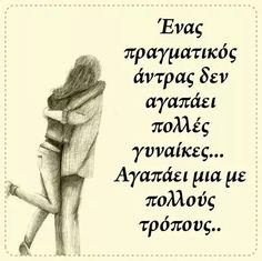 Love one woman Advice Quotes, Me Quotes, My Point Of View, Greek Words, Greek Quotes, More Than Words, Deep Thoughts, Woman Quotes, Just Love