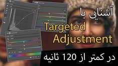 در فتوشاپ targeted adjustment آشنایی با Desktop Screenshot