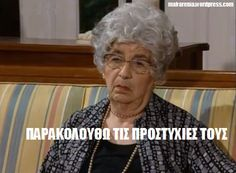 Greek Memes, Greek Quotes, Series Movies, Tv Series, Greek Tv Show, Movie Quotes, Funny Quotes, In Ancient Times, Just For Laughs