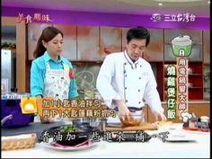 美食鳳味_電鍋變大師-燒雞煲仔飯_吳秉承.