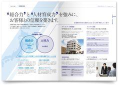 日研総業株式会社様・会社案内 Pamphlet Design, Company Brochure, Catalog, Layout, Business, Books, Real Estate, Graphics, Poster